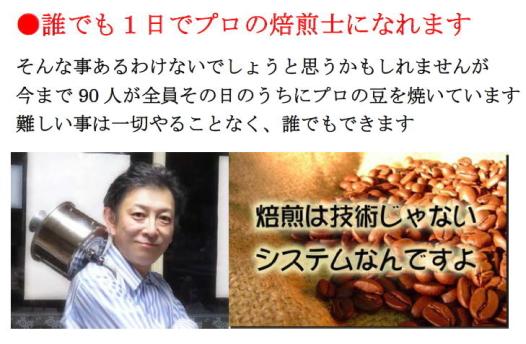 焙煎教室 秋田